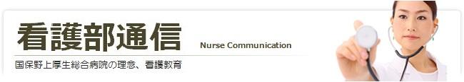 看護師会研修会